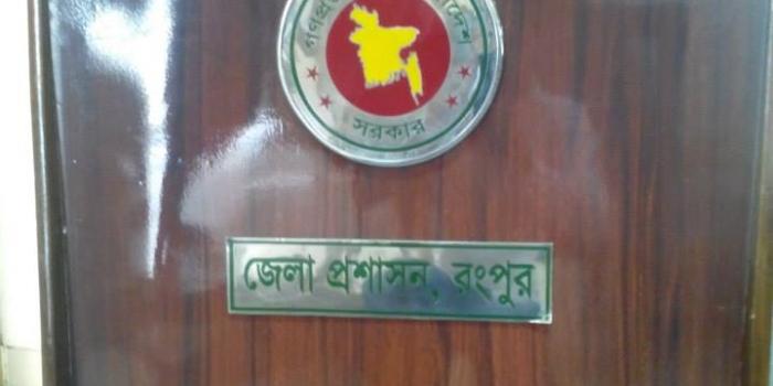 Rangpur DC Office