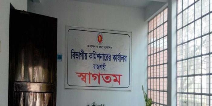 Rajshahi Div. Com. Office