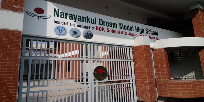 Narayankul Dream Model High School