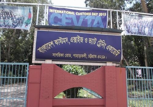Bangladesh Customs, Excise & VAT Tranning Academy