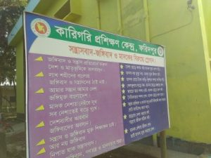 Technical Tanning Center Faridpur