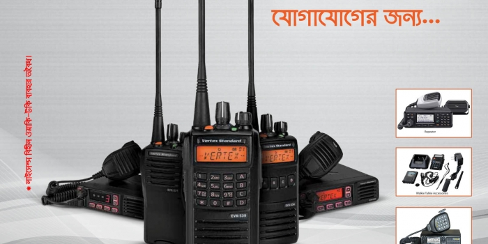 Walkie Talkie Price in Bangladesh