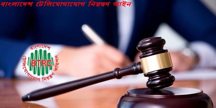 বাংলাদেশ টেলিযোগাযোগ নিয়ন্ত্রণ আইন